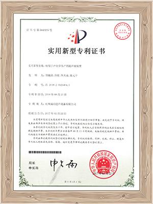 应用于声化学生产的超声波装置(专利)