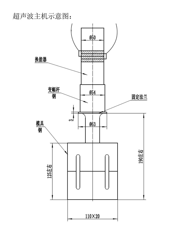 口罩机超声波焊接设备介绍