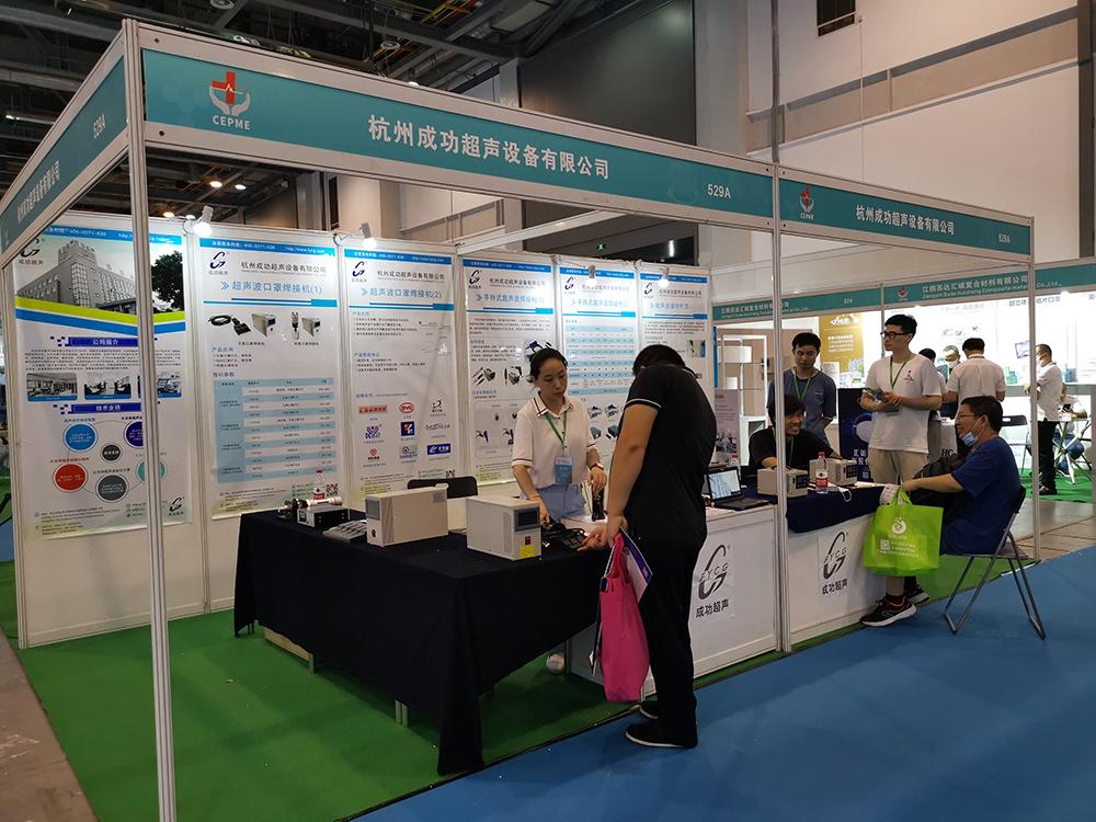 2020中国国际防疫物资博览会(杭州)